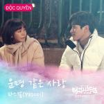 Tải nhạc hay Happy Sisters OST Part.12 (Single) Mp3 hot