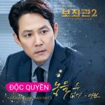 Download nhạc hay Chief Of Staff 2: People Who Make The World Ost (Part.3) (Single) Mp3 hot