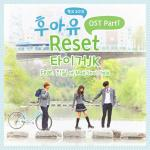 Tải nhạc mới Reset (Who Are You - School 2015 OST) Mp3 online