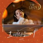 Nghe nhạc online All About You (Hotel Del Luna OST) hay nhất
