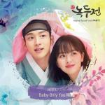 Baby Only You (The Tale Of Nokdu OST) | Tải nhạc