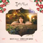 Download nhạc hay Destiny Tells Me (When The Camellia Blooms OST) miễn phí
